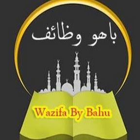 wazifa-by -bahu