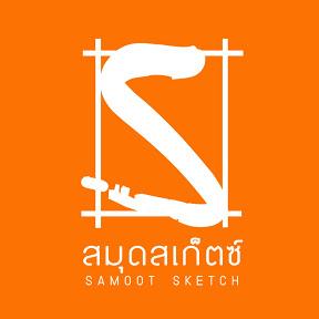 Samoot Sketch สมุดสเก็ตช์