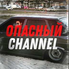 Опасный Channel live