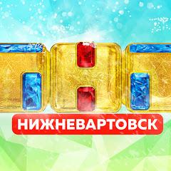 ТНТ Нижневартовск