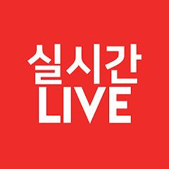 실시간 LIVE