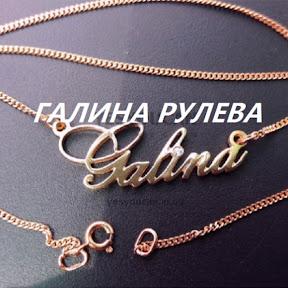 Галина Рулева