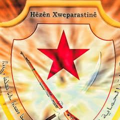 قوات الحماية الذاتية Hêzên Xweparastinê