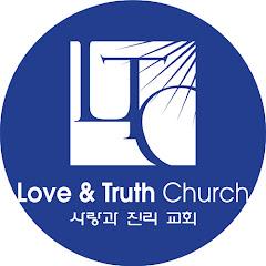 사랑과 진리 교회 벤자민 오 목사