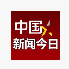 今日中国新闻