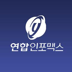 연합인포맥스TV