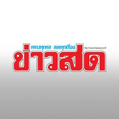 Khaosod TV - ข่าวสด