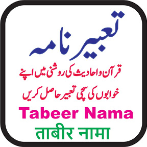 Tabeer Nama