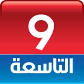 www.ch9kw.com - القناة التاسعة الالكترونية