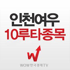 곽지문 인천여우 '10루타 종목'
