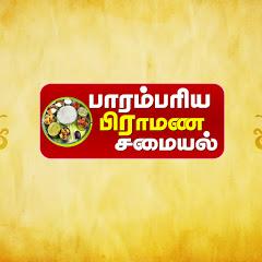 Parambariya Brahmana Samayal