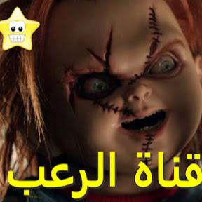 قناة الرعب The horror