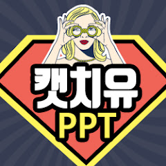 캣치유 PPT