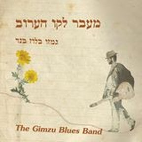 Gimzu Blues Band