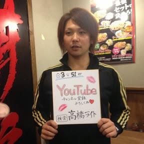 Takahashi Raito