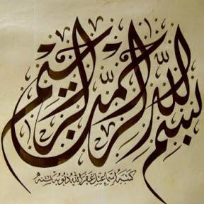 Kur'an ve Hadis Dersleri - Prof. Dr. Halis Aydemir