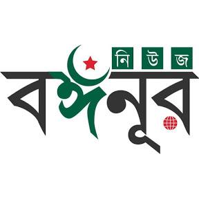 Banganur