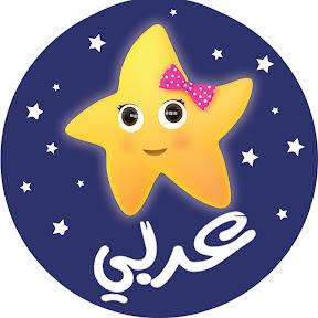Little Baby Bum Arabic - ليتل بيبي بوم عربي