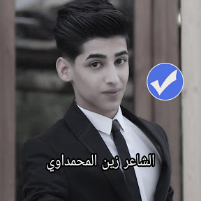 زين المحمداوي zain almhmdawia