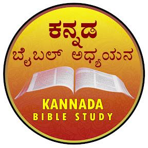 Kannada Bible Study