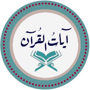 آيات القرآن Ayat Al-Quran