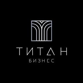 БИЗНЕС ТИТАН