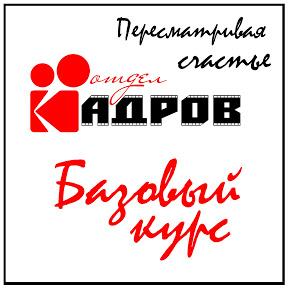 Отдел КАДРОВ