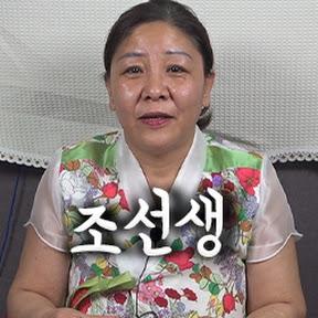 조선생만신TV
