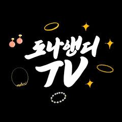 도나앤디 TV