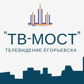 Телевидение Егорьевска. Канал ТВ-Мост