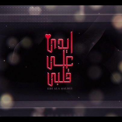 جديد وحصرياً ::: . . #ايدي_على_قلبي @4b_yam . . كلمات : فهد العدواني  @fahad3adwani . . توزيع ومكس : استديو تون لايف  @tunelifestudio . . جرافيكس  @oz.2017