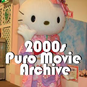 2000年代ピューロランドお宝動画チャンネル