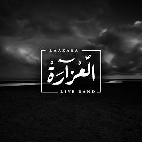 العزارة / Laazara Live Band