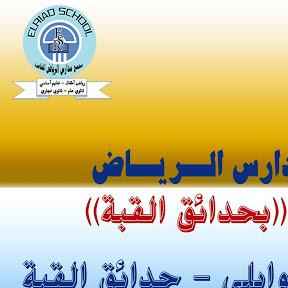 مجمع مدارس الرياض الخاصة