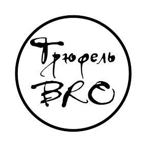 ТрюфельBro