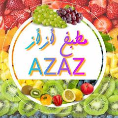 مطبخ أزأز matbekh AZAZ