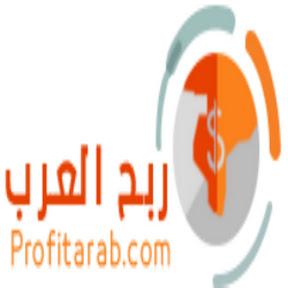 ربح العرب profitarab
