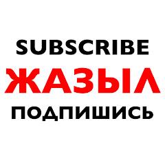 Бүгінгі жаңалықтар / Новости Казахстана сегодня