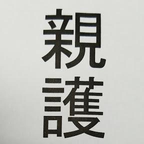 親護OYAGO