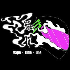 鬼爪Vape、Ride、Life