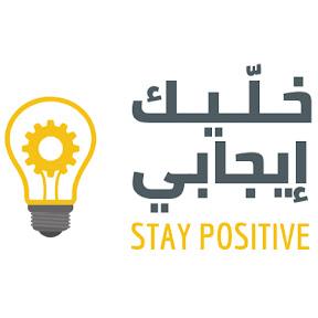 Stay Positive خليك إيجابي