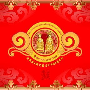 Paknampho chinese New year