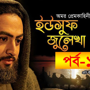 Islamic Bangla Dubbing