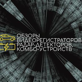 Обзоры видеорегистраторов, радаров, 2 в 1