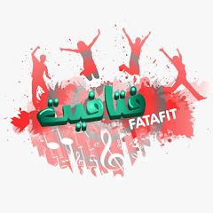 فرقة الفتافيت الفنيه - Al-fatafeat Musical band