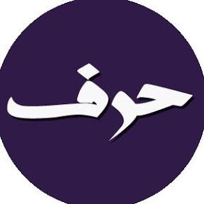 حلقة الرياض الفلسفية - حرف