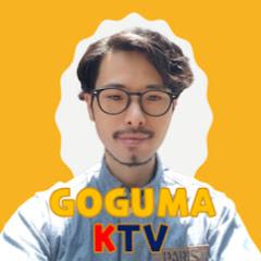 GOGUMA-KTV コグマ 고구마 東京に住んでいる外国人