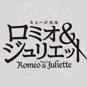 ミュージカル「ロミオ&ジュリエット」公式チャンネル