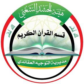 قسم القرآن الكريم في هيئة الحشد الشعبي