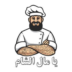 يا مال الشام